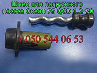 Шнек в сборе для шнекового насоса  Океан75 QGD 1.2-70