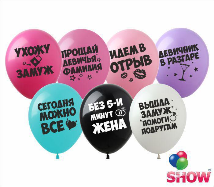"Шарики ""Девичник"" №3 10 шт"