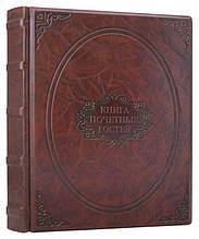 """Книга почетных гостей в кожаном переплете с художественным тиснением """"Гролье"""""""