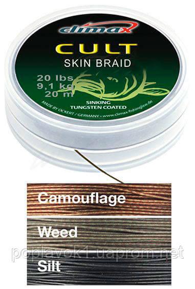 Поводковый материал в матовой оплетке Climax Cult Skin Braid (Camou gree mat) (30lb 15m)