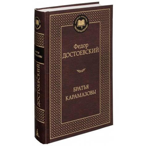 Братья Карамазовы Федор Достоевский, фото 2