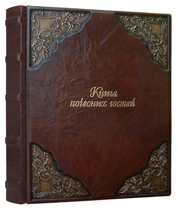 """Книга почетных гостей в кожаном переплете с художественным тиснением """"Доре"""""""