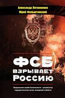ФСБ взрывает Россию. Литвиненко Александр, Фельштинский Юрий