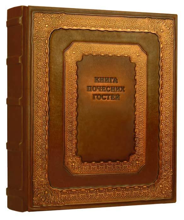 """Книга почесних гостей в шкіряній палітурці з художнім тисненням бронзованим """"Бароко"""""""