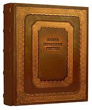 """Книга почетных гостей в кожаном переплете с художественным тиснением бронзированным """"Барокко"""""""