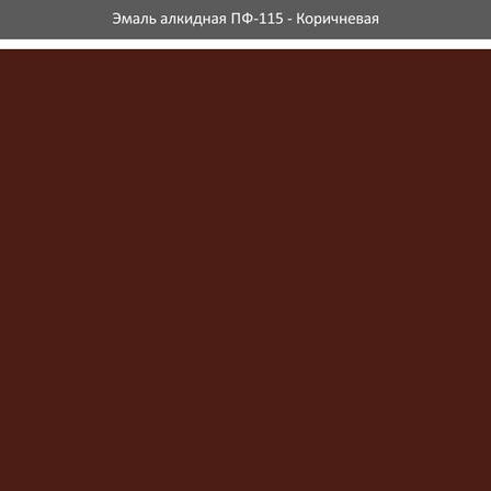 Эмаль алкидная ПФ-115 коричневая 0,25кг Ролакс, фото 2