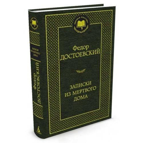 Записки из Мертвого дома Федор Достоевский