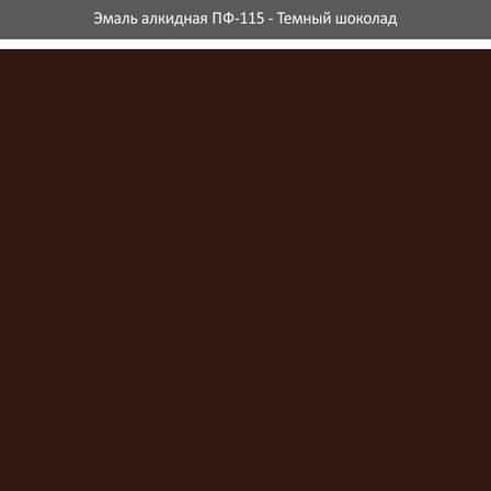 Эмаль алкидная ПФ-115 темный шоколад 2,8кг Ролакс, фото 2