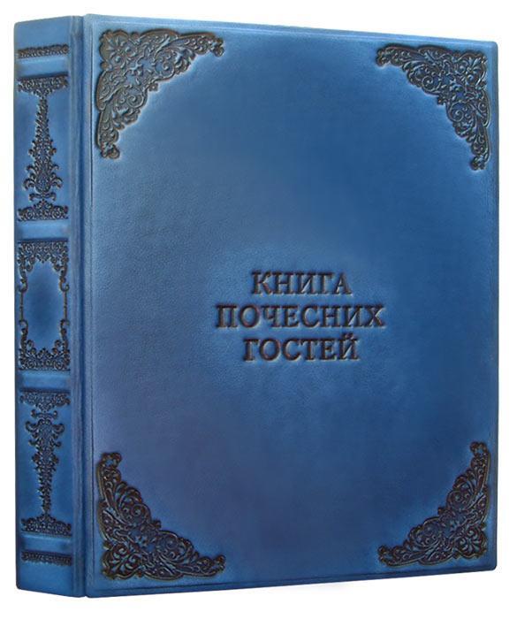 """Книга почетных гостей в кожаном переплете с узорным тонированным тиснением """"Изобилие"""""""