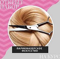 """Курсы """"Парикмахерское искусство-120ак.часов"""""""