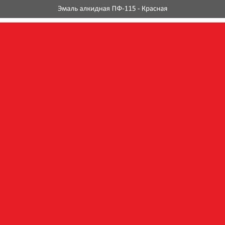 Эмаль алкидная ПФ-115 красная 0,25кг Ролакс, фото 2