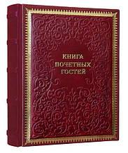 """Книга почесний гостей в шкіряній палітурці з художнім тисненням позолоченою фольгою """"Агат"""""""