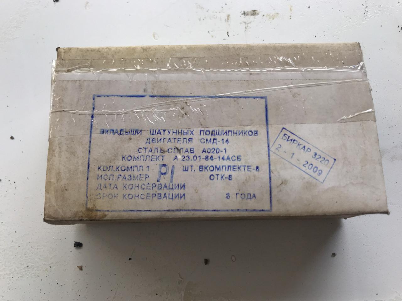 Вкладиші СМД Р1 смд 14 шатун (комплектлект)