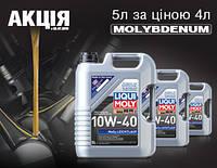 Полусинтетическое моторное масло - LIQUI MOLY MoS2 Leichtlauf SAE 10W-40 5 л. Акция! 5 л. по цене 4-х.