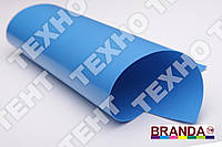 Ткань ПВХ 650 TM BRANDA Голубой (светлый)