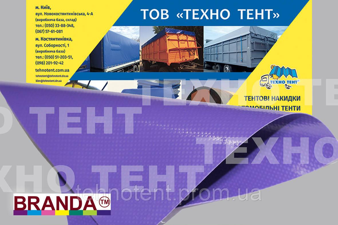 Ткань ПВХ 650 TM BRANDA Лиловый