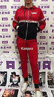 Модный женский спортивный костюм!