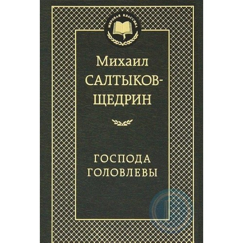 Господа Головлевы Михаил Салтыков-Щедрин