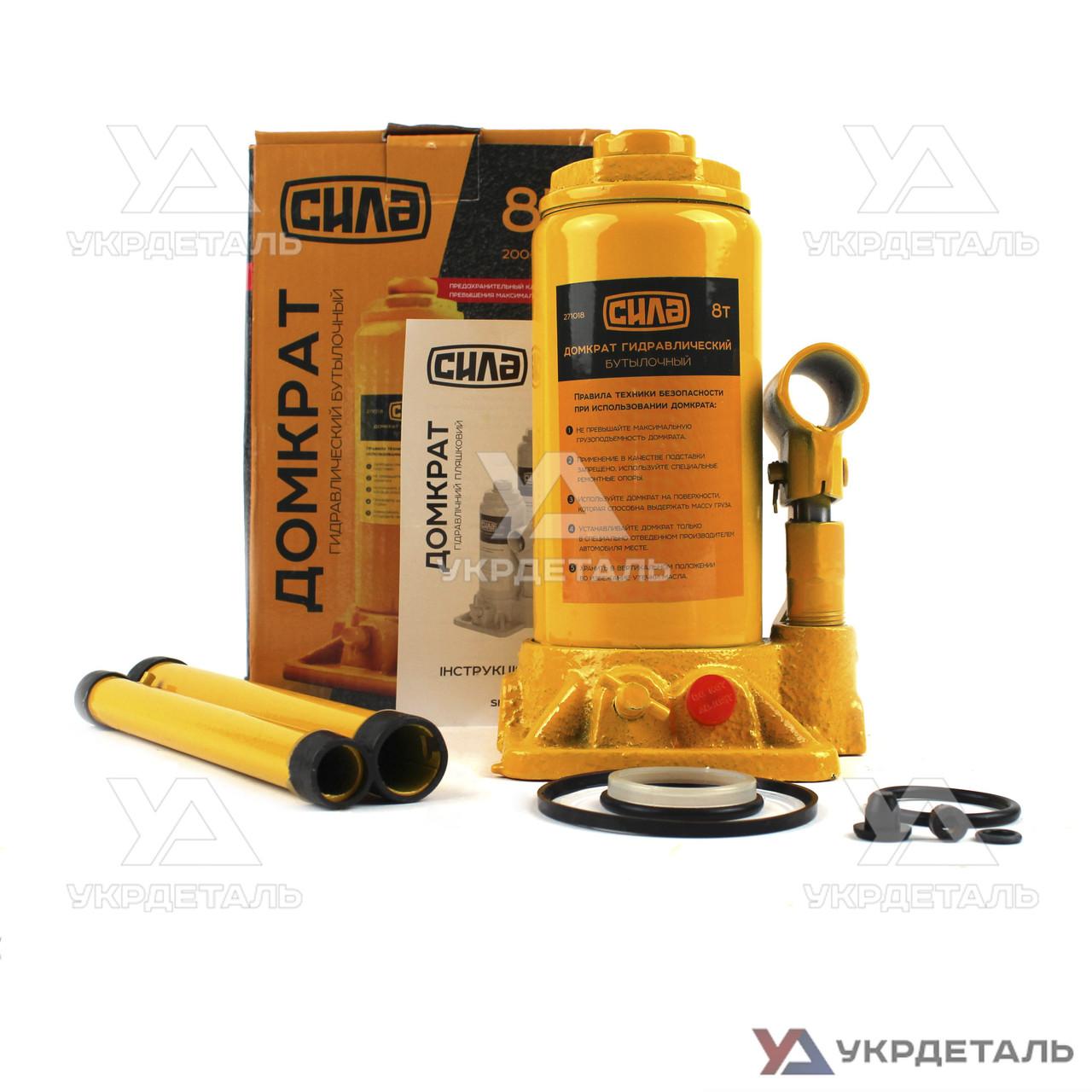 Домкрат гидравлический бутылочный - 8т 200-405 мм | СИЛА (Украина) 271018