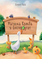Матушка Кряква и шестеро утят