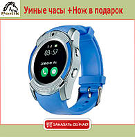 Умные часы V8 Smart Watch