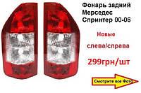 Sprinter фонарь задний Mercedes Sprinter левый правый стоп на Мерседес Спринтер 00-06