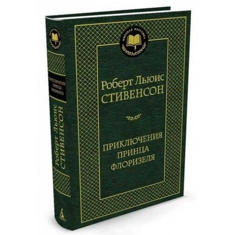 Приключения принца Флоризеля Роберт Льюис Стивенсон, фото 2