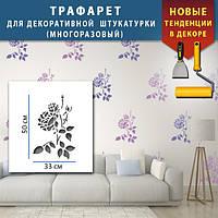 Трафарет для покраски и создания объемных рисунков на стене