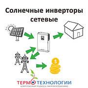 Солнечные инверторы сетевые