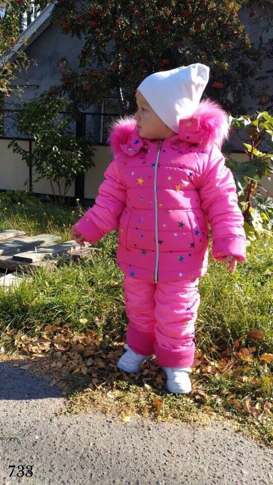 Костюм теплый зимний детский плащевка+250 синтепон 104,110,116,122