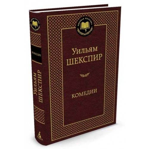 Комедии Уильям Шекспир