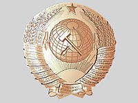 Сувенир герб резной СССР