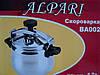 Скороварка Alpari(Альпари) на 9 литров, фото 3