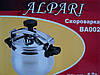 Скороварка Alpari(Альпари) на 4,5 литра, фото 3