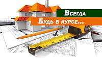 Примерно 9 тыс. грн. - такова сегодня себестоимость строительства квадртаного метра жилья