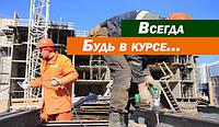 В Киеве наблюдают небольшое сокращение темпов строительства