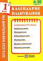 Календарне планування 1 клас (за програмою Шияна Р. Б..) 2018 року.