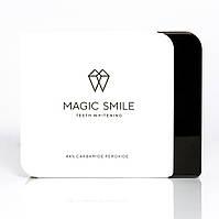 УЛУЧШЕННЫЙ! MAGIC SMILE PRO КАРБАМИД 44% Набор с Жидким коффердам и Рем.терапией
