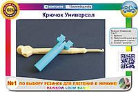 Крючки для плетения из резинок пластиковый крючок с рогаткой