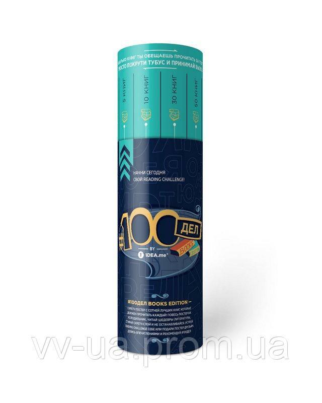 Скретч-постер #100 ДЕЛ BOOKS edition (4820191130319)