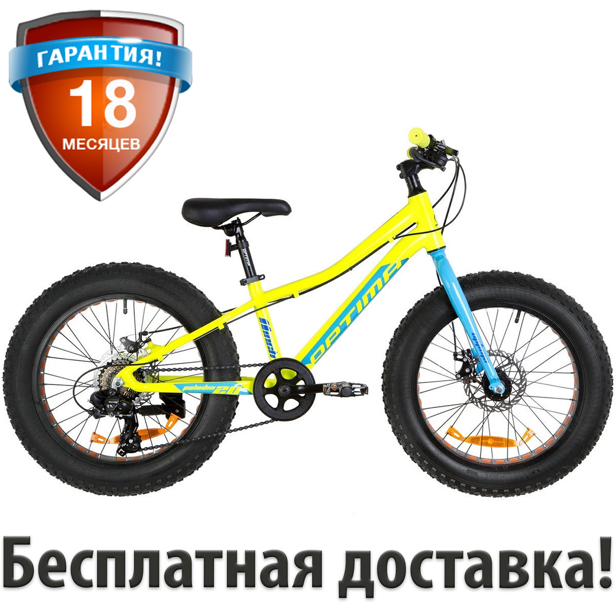 "Подростковый фэтбайк 20"" Optimabikes PALADIN DD 2019 (желто-синий)"