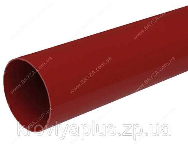 Водосточная сисиема BRYZA 125 Труба 90 красный