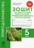 Зошит для практичних робіт, лабораторних досліджень з біології 5 клас. Яковлева Є. Сало Т.