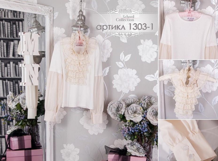 Красивая школьная блузка (молочная) тм Моне р-р 122