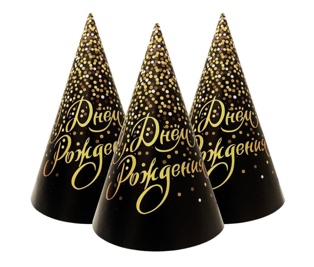 """Колпачки праздничные """"С Днём Рождения"""" черные конфетти, 20 шт/уп."""
