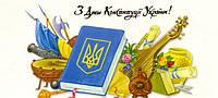 С Днём Конституции Украины!!!
