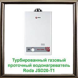 Турбированный газовый проточный водонагреватель Roda JSD20-T1