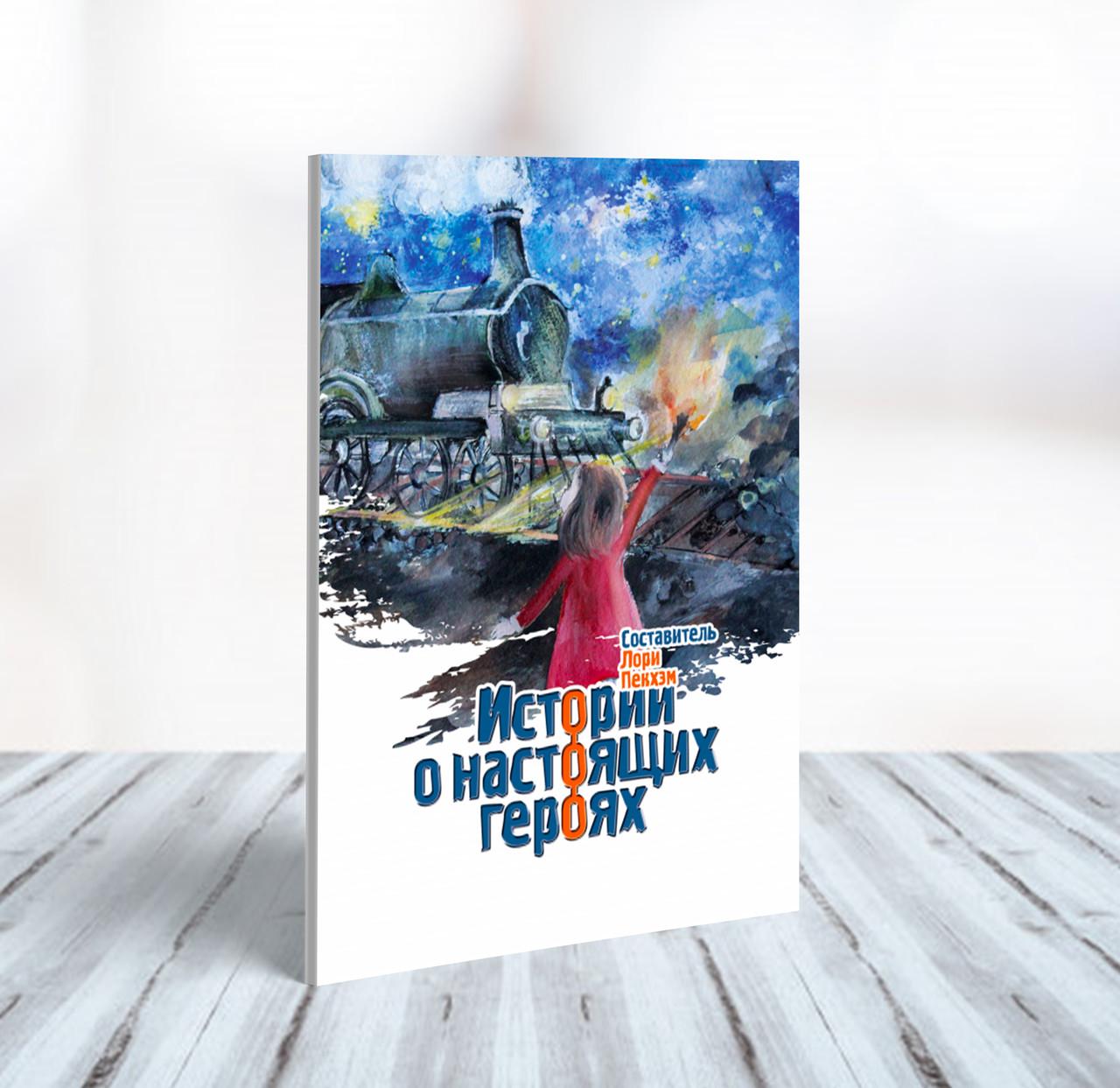 """""""Истории о настоящих героях"""" Лори Пекхэм"""