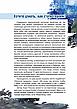 """""""Истории о настоящих героях"""" Лори Пекхэм, фото 3"""