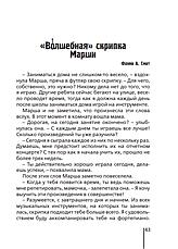 """""""Истории о настоящих героях"""" Лори Пекхэм, фото 2"""